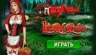 Игровой автомат Lil Red Riches бесплатно онлайн